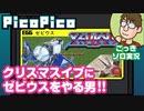 【PicoPico実況】クリスマスイブにゼビウスをやる男!【レトロゲーム/FC】