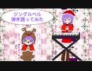 【ピアノ歴2週間が】ジングルベル【弾き語ってみた】