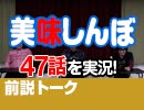【無料】#26 美味しんぼ 47話 視聴前トーク