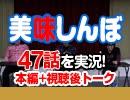 #26 美味しんぼ 47話を実況!+感想トーク