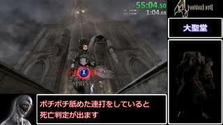 【WR】バイオハザード4 ノーレーザーTA 1