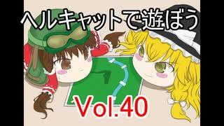 【WoT】ヘルキャットで遊ぼう vol.40【ゆ