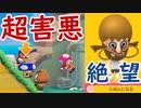 【ゴミ同士の争い】害悪プレイされて心が不安定になるゲーム【マリオメーカー2】