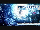 年間アニソンランキング 2020年シングル TOP50【ケロテレビランキング】
