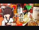 【お酒のむたん】フライドチキンとクリスマスのカクテルパー...