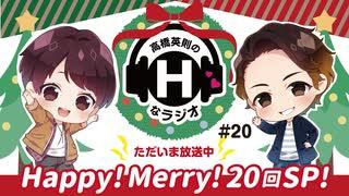 【会員限定】高橋英則のHなラジオ 第20回