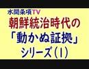 水間条項TV厳選動画第15回