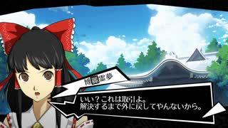 【幻想入り】Persona5 the Phantom #0: