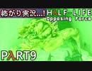 【ビビりがラボに帰りマショイ!】▼Half-Life:Opposing Force▼怖がり実況...!【Part9】