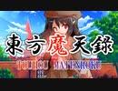 【幻想入り】東方魔天録【4話】