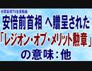 第251回『安倍前首相 へ贈呈された「レジオン・オブ・メリット勲章」の意味:他』【水間条項TV会員動画】