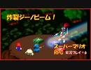 【寝る前に】スーパーマリオRPG実況 part6【ゲームしようよ】