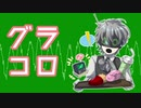 グラコロのテーマ:AMAMIZU MIX (feat. Niin & 矩形音レクタ)