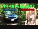 【フィールドに出かけよう!】レガシィで行く 王城枝垂栗林道 part2【VOICEROID車載】