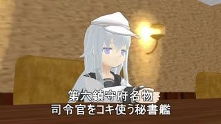 【艦これ】 暁型四姉妹の日常 二〇六(
