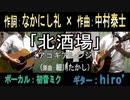 【初音ミク】北酒場(細川たかし)【アコギアレンジ/演奏動画】