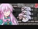 【ゆっくり実況】そろそろ残機を増やしたい時期【Super Mario Maker 2】