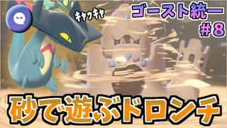 【実況】ポケモン剣盾 砂で遊ぶドロンチ