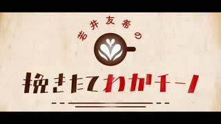 YOUDEALヒルズ荘:105号室 「若井友希の挽きたてわかチーノ」#7(前半)