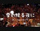 雪の降る夜に / ZK feat.初音ミク 【オリジナル】