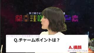 【ゲスト:陶山恵実里】関口理咲の天然色素 #3 前半