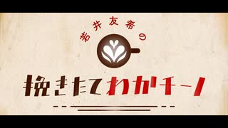YOUDEALヒルズ荘:105号室 「若井友希の挽きたてわかチーノ」#7(後半)