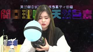 【ゲスト:陶山恵実里】関口理咲の天然色素 #3 後半