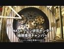灼熱の金星環境を再現するNASA実験施設【VOICEROID解説】