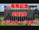 【競馬予想tv 競馬に人生】有馬記念 グランプリ 2020 スターホースポケットプラス シミュレーション【 競馬予想 】