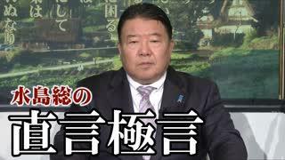【直言極言】豊田章男氏も呆れた、菅内閣