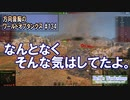 【WoT】 方向音痴のワールドオブタンクス Part134 【ゆっくり...