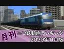 【A列車で行こう】月刊ニコ鉄動画ランキング2020年11月版