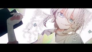 【幸】思惟の裏【UTAU COVER+UST】