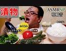 【ASMR】【咀嚼音】リクエストが多かった つけもの  カリカリサクサクコリココリコ