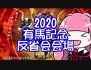 【琴葉姉妹】2020有馬記念反省会会場【VOICEROID実況】