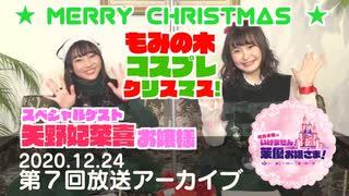相良茉優の『いけません!茉優お嬢さま!』_第7回放送(2020/12/24)