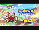 ☆【実況】カービィの大ファンが星のカービィ スターアライズを初見プレイ☆ Part46