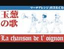 """フランス軍歌「玉ねぎの歌」マーチアレンジ  """"La chanson de l'oignon"""" march arrengement"""