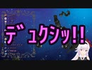 【カルロピノ】デュクシッ!!