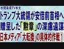 第252回【本文】『トランプ大統領が安倍前首相へ贈呈した「勲章」の深慮遠謀◇日本メディア「大転換」の具体的作戦①』【水間条項TV会員動画】
