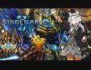 【Starcraft2】紲星あかりはワーカーを食い散らかしたい -10-【PvT】【VOICEROID実況】