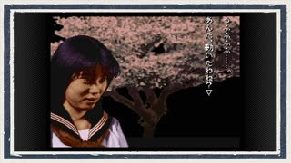 ◆学校であった怖い話 実況プレイ◆part146