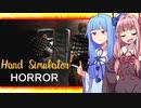 第28位:琴葉姉妹のハンドシミュでホラーゲーム【Hand Simulator: Horror】