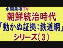 水間条項TV厳選動画第17回