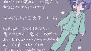 ぼやけたうすやみしずかにおやすみ うた:KAITO