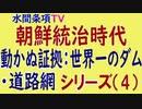 水間条項TV厳選動画第18回