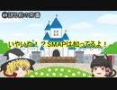【ゆっくり解説】 SMAPの簡単な説明&SMAPのデビューらへんの話編
