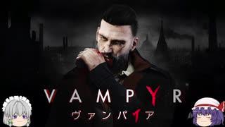 【ゆっくり実況】 VAMPYR(ヴァンパイア)