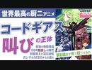 #289 第178回『玲司、「コードギアス」見たってよ〜これが0年代!最強の呪いと希望を与えた逃げられない魔性のアニメ「反逆のルルーシュ」スペシャル!!』