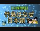 【ゆっくり解説】竹島はなぜ日本領?